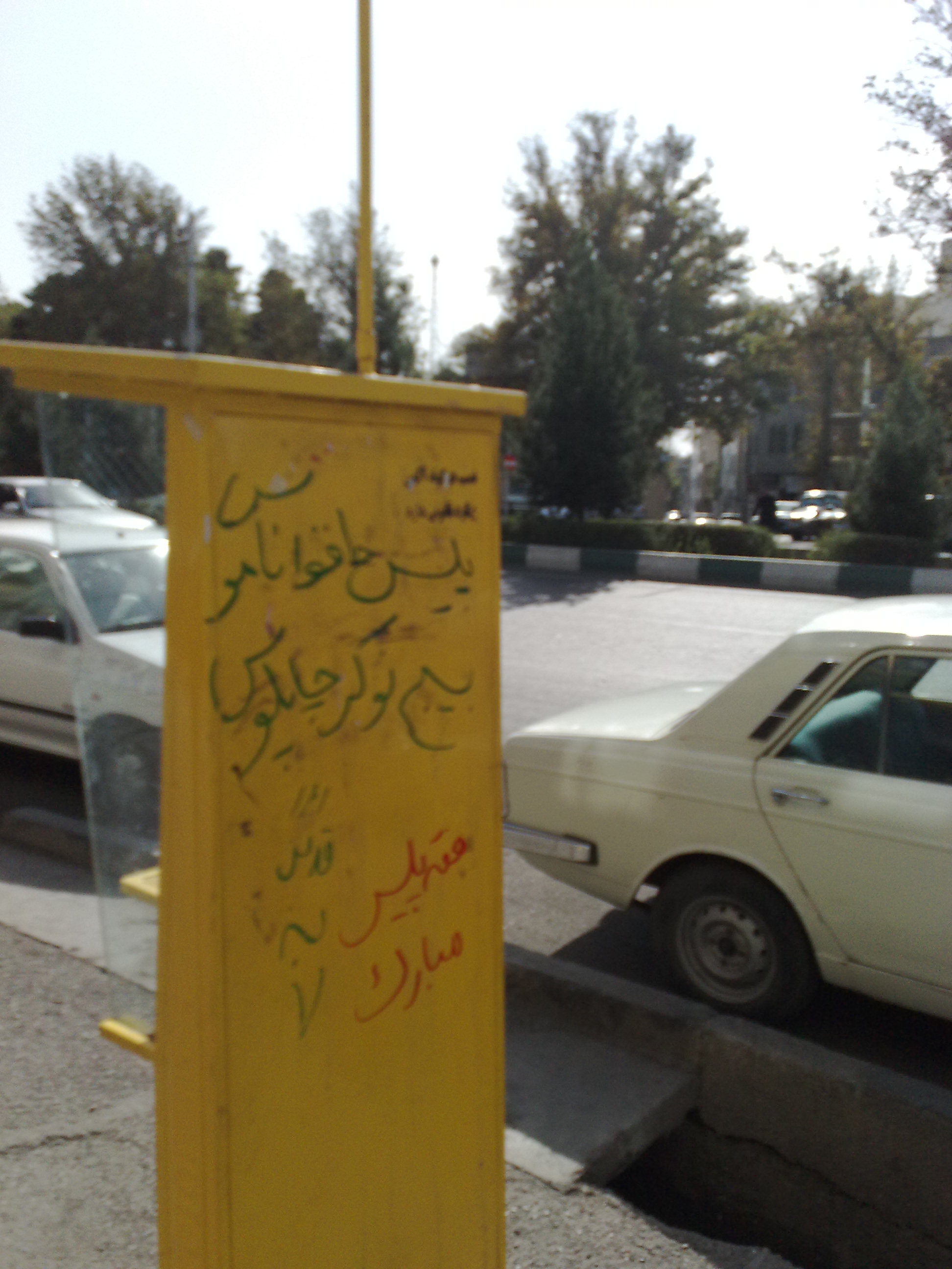مهدی آژیر ویکی پدیا و به هگزیران مرکز پخش دوربین مدار